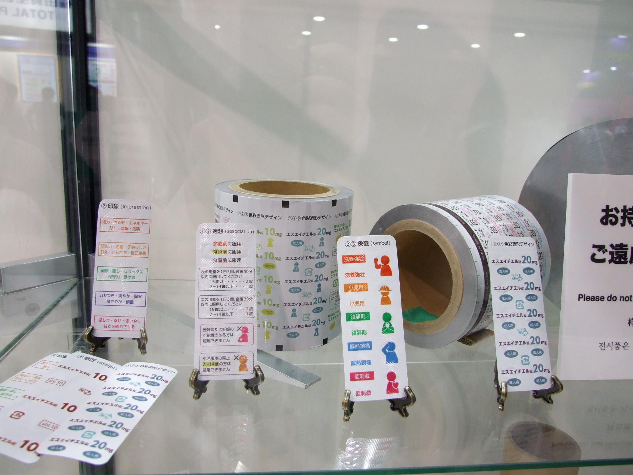 Jet Press 540WによるPTP印刷サンプルの画像その1