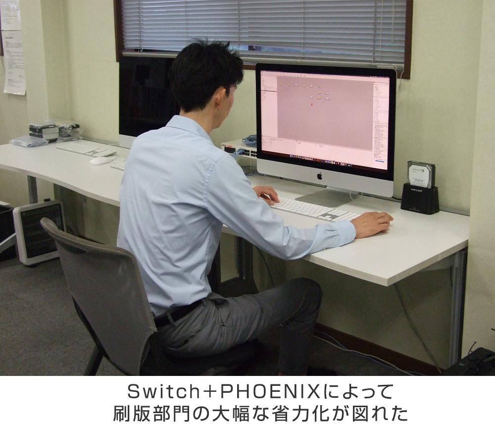 現場_switch