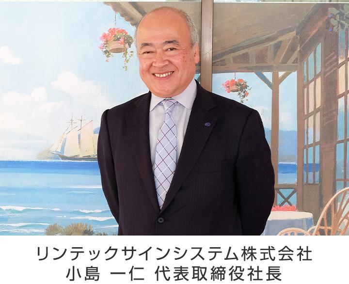 リンテックサインシステム株式会社小島 一仁 代表取締役社長