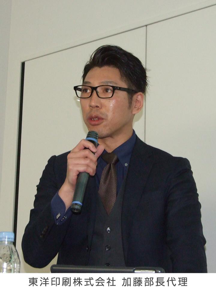 東洋印刷株式会社 加藤部長代理