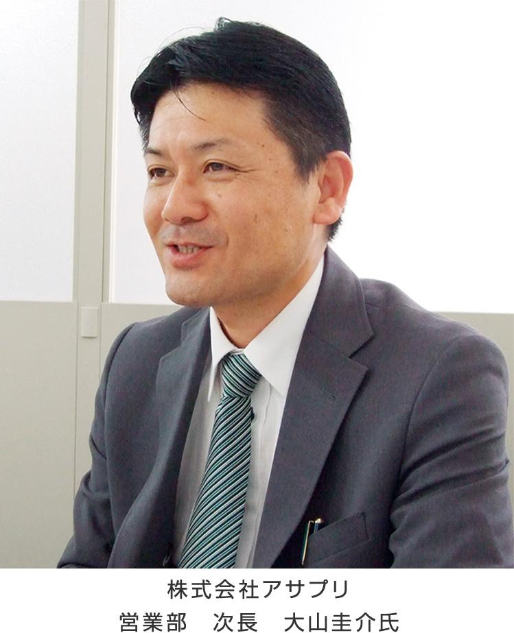 株式会社アサプリホールディングス営業部 次長 大山圭介氏