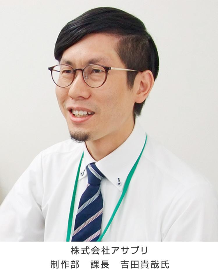株式会社アサプリホールディングス制作部 課長 吉田貴哉氏