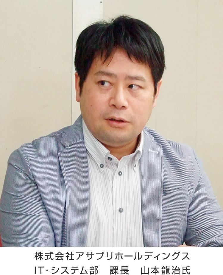 株式会社アサプリホールディングスIT・システム部 課長 山本龍治氏