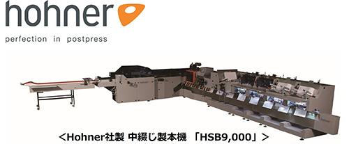 Hohner社製中綴じ製本機「HSB9,000」の画像