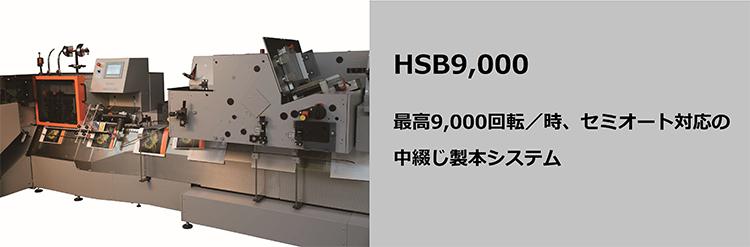 HSB9,000の画像