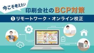 今こそ考えたい印刷会社のBCP対策_MV