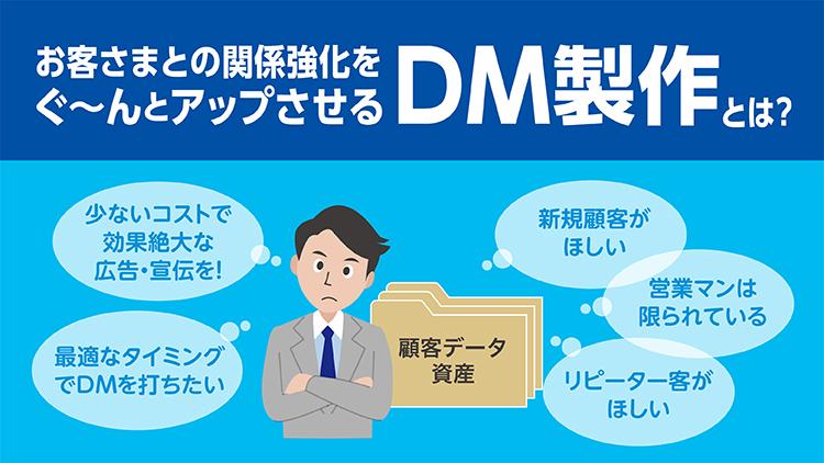 お客さまとの関係強化を グ~ンとアップさせる DM制作とは?