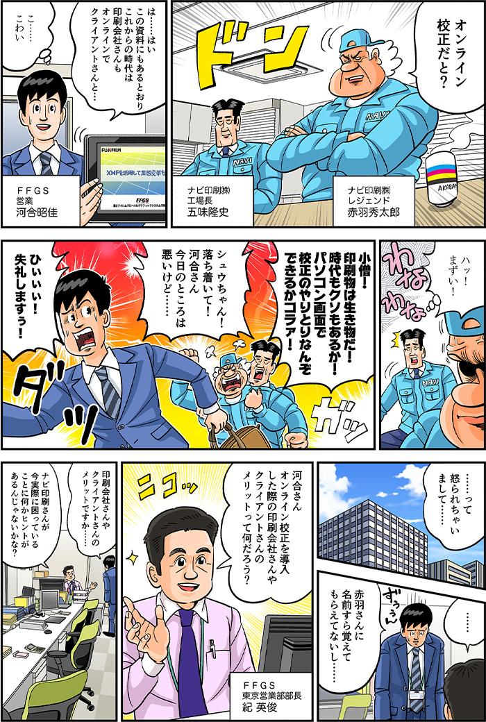 漫画_コマその①