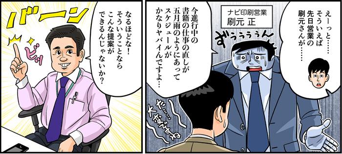 漫画_コマその②