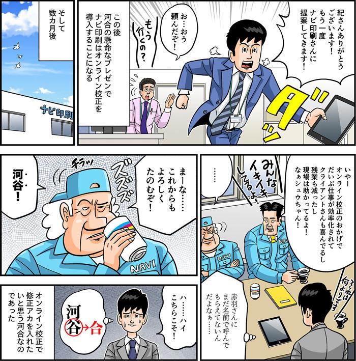 漫画_コマその③