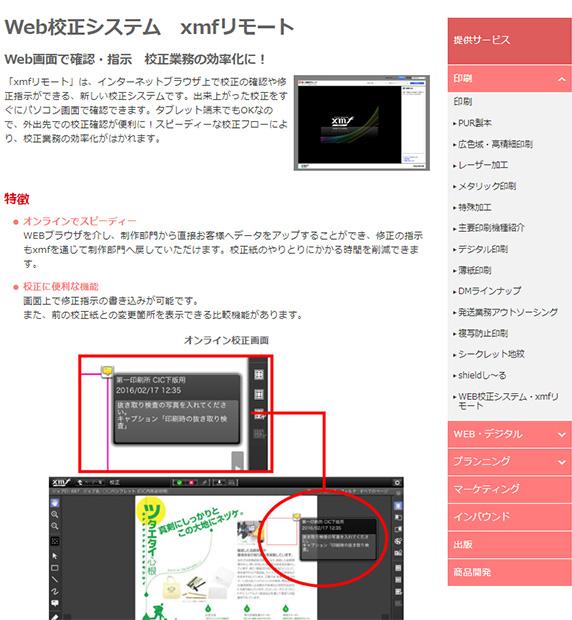 Web校正システム xmfリモート