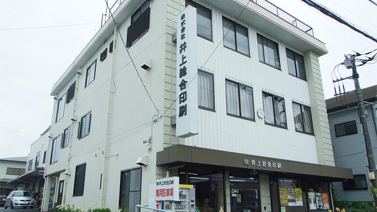 井上総合印刷_メインビジュアル