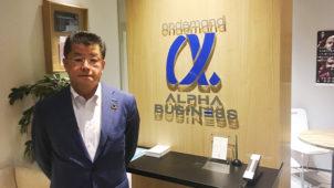 アルファビジネス株式会社_メイン画像