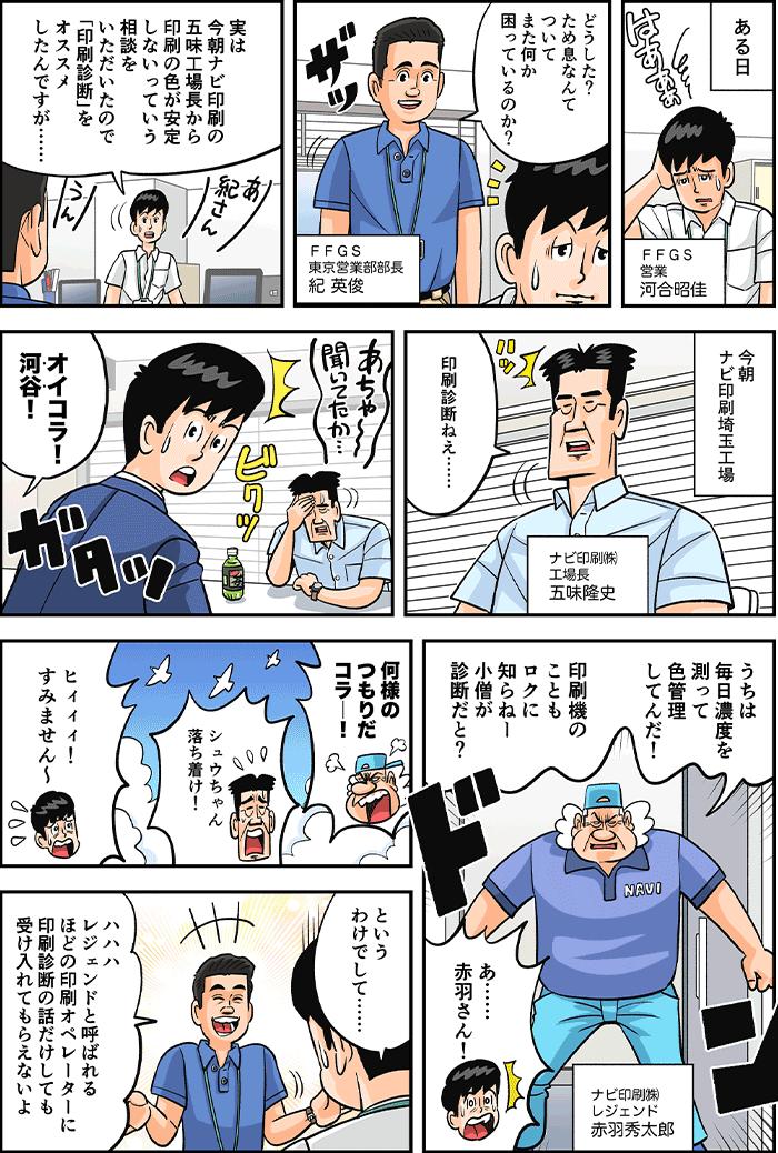 web漫画『今日も下版はできません!』の一コマ_その①