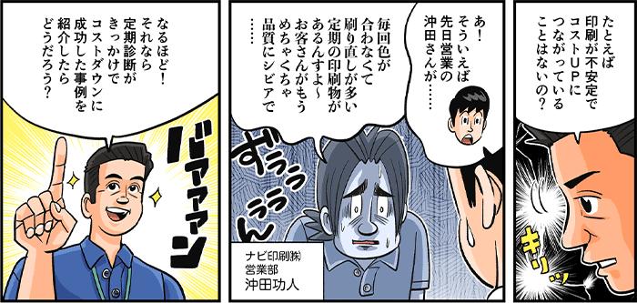 web漫画『今日も下版はできません!』の一コマ_その②