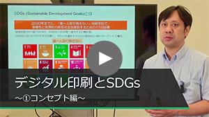 SDGsの取り組みをご紹介_その①