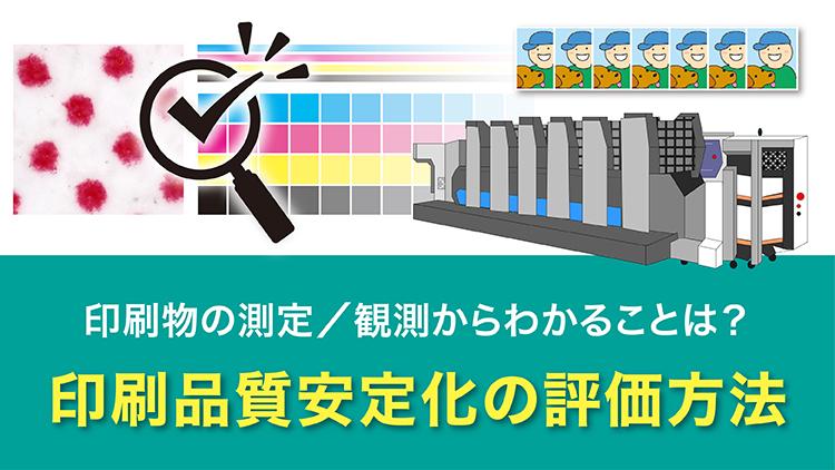 印刷物の測定/観測からわかることは?印刷品質安定化の評価方法_キービジュアル