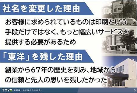 東洋株式会社のバナー画像