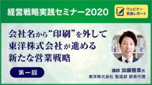 経営戦略実践セミナー2020_記事レポートキービジュアル