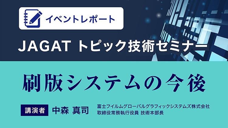 JAGATトピック技術セミナーイベント_MV