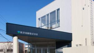 東洋株式会社_MV