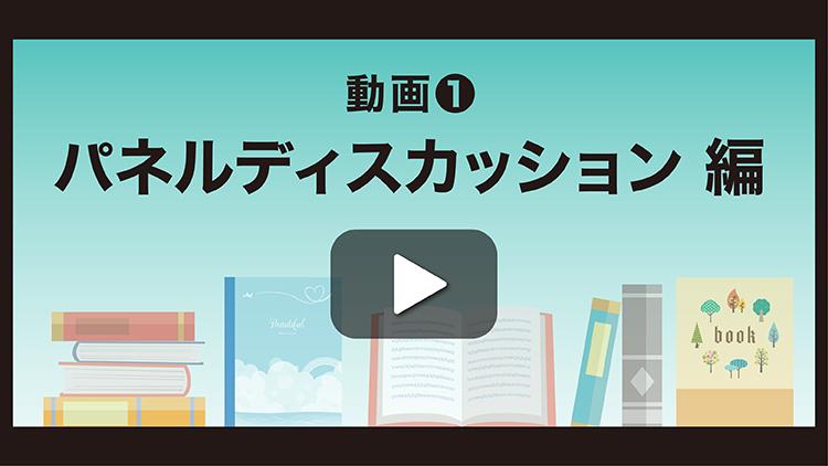 動画①パネルディスカッション編
