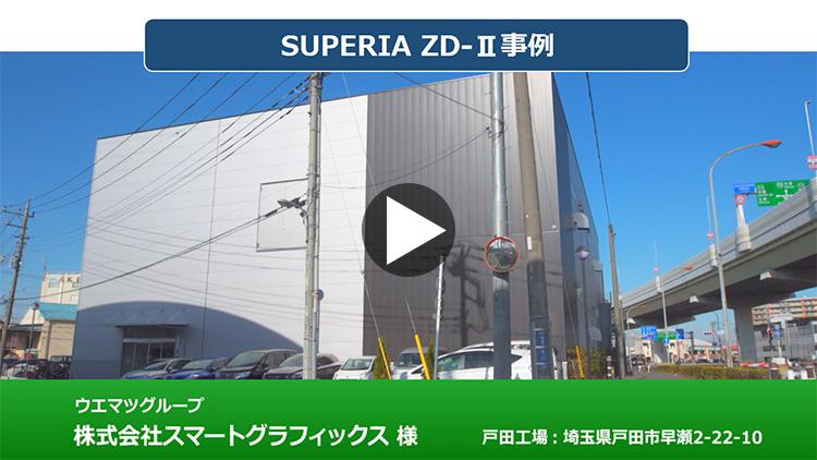 SUPERIA ZP ZD-Ⅱ事例_株式会社スマートグラフィックス