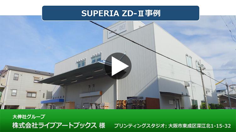 SUPERIA ZP ZD-Ⅱ事例_株式会社ライブアートブックス