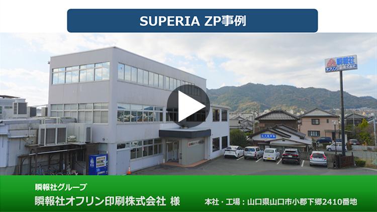 SUPERIA ZP ZD-Ⅱ事例_瞬報社オフリン印刷株式会社