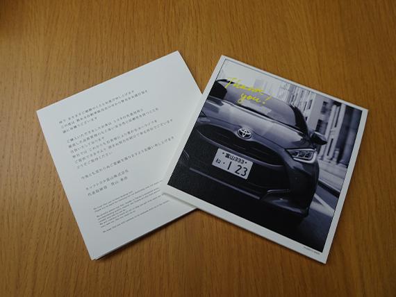新車を購入した顧客に送付している購入御礼DM画像