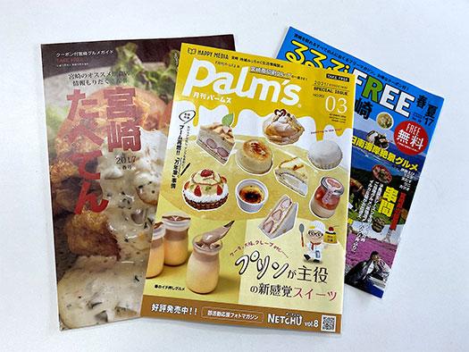 自社媒体の『月刊Palm's(パームス)』などの画像