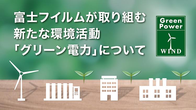 富士フイルムが取り組む新たな環境活動「グリーン電力」について_mv