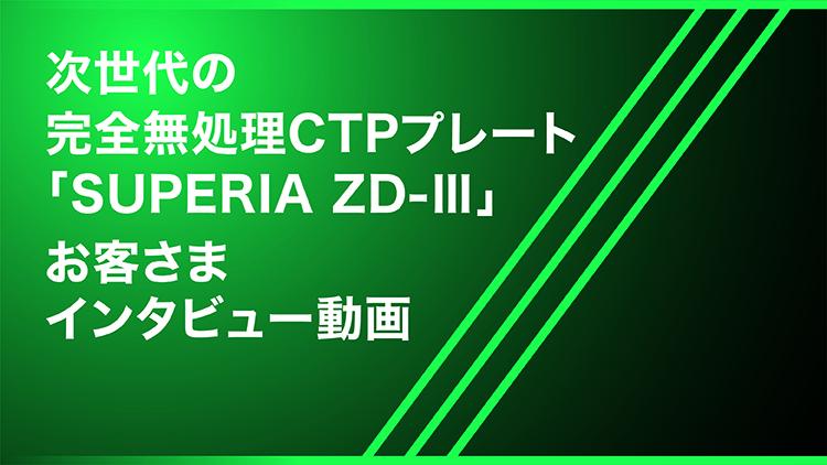 SUPERIA ZD-Ⅲインタビュー動画メインビジュアル