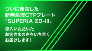ZD-Ⅲ導入事例_お客様の声MV