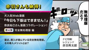 漫画企画4_コラムMV