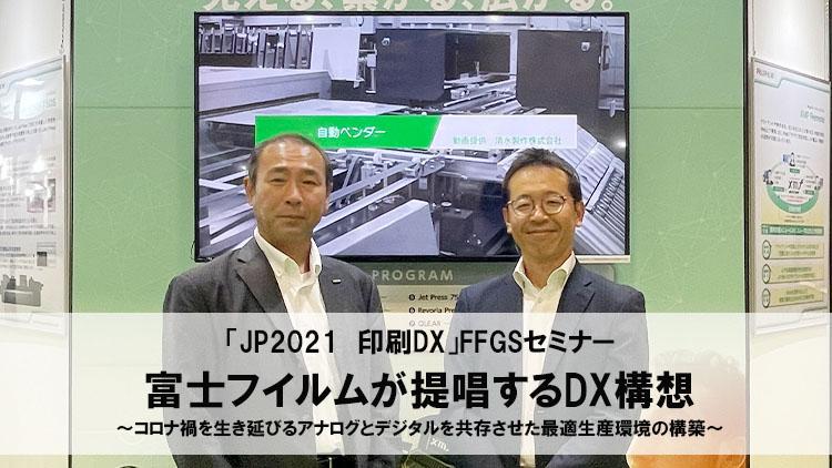 JP2021・印刷DX展レポートMV
