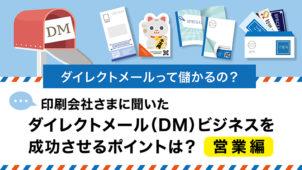 ソリューション_DM_MV