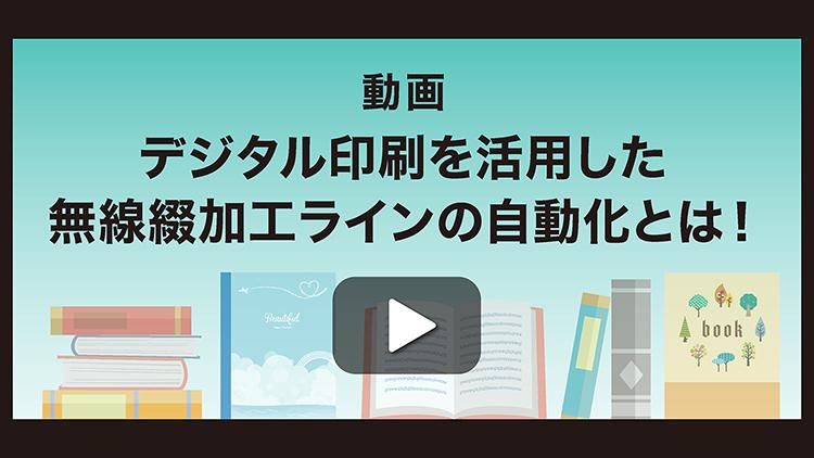 デジタル印刷を活用_動画再生